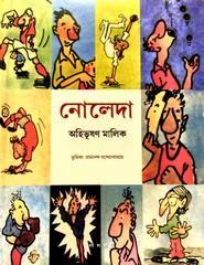 Noleda by Ahibhushan Malik
