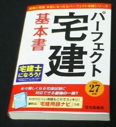 平成27年版パーフェクト宅建基本書