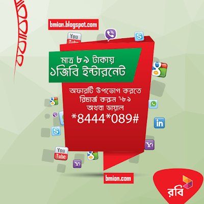 Robi-Ramadan-Pack-1GB-Delight-7Days-89Tk-Romjan-2G-3g