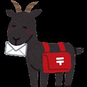 手紙を運ぶ黒ヤギのイラスト