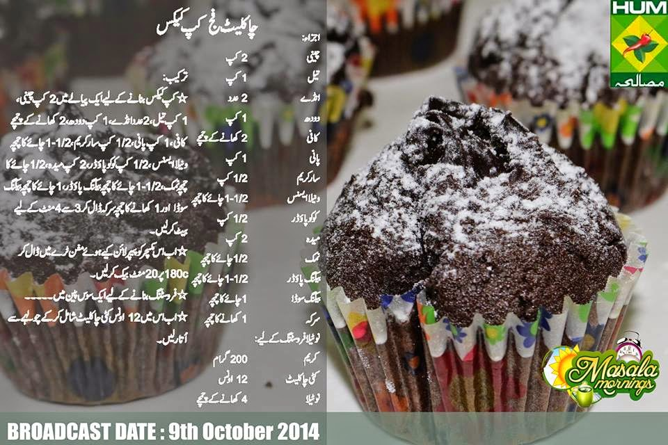 Cake Icing Recipe In Urdu: Masala Mornings With Shireen Anwer: Chocolate Fudge Cup Cake