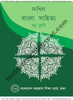 BMEB Dakhil Class Six Bangla Sahitto