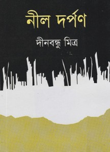 Nil Darpan by Dinabandhu Mitra ebook