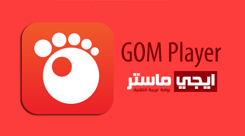 برنامج GOM Player