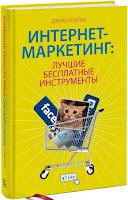 книга «Интернет-маркетинг. Лучшие бесплатные инструменты» (101 идей)