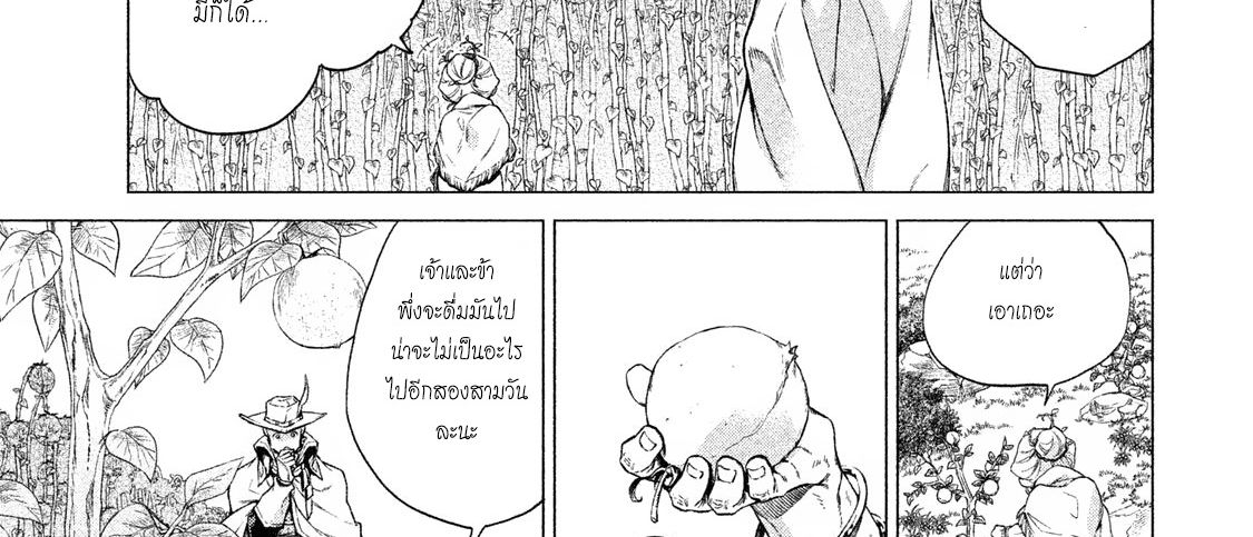 อ่านการ์ตูน Henkyou no Roukishi - Bard Loen ตอนที่ 4 หน้าที่ 40