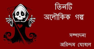 Tin-Ti Aloukik Galpo By Various Writers Bengali PDF