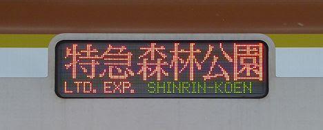 東急東横線 副都心線直通 特急 森林公園行き1 東京メトロ10000系