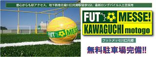 http://www.fut-messe.com/kawaguchi/