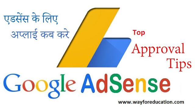 Google Adsense Blog Ke Liye Kab Apply Kare Janiye