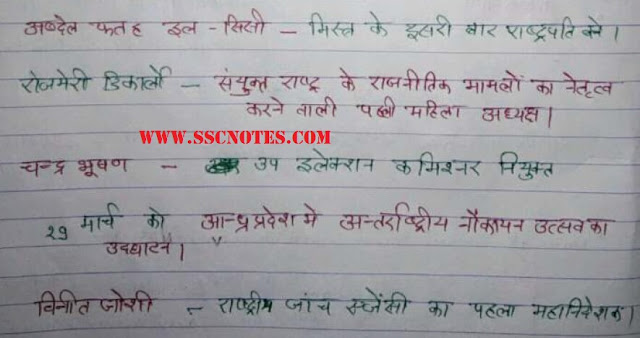 Current Affairs March 2018 Handwritten Notes in Hindi PDF Download