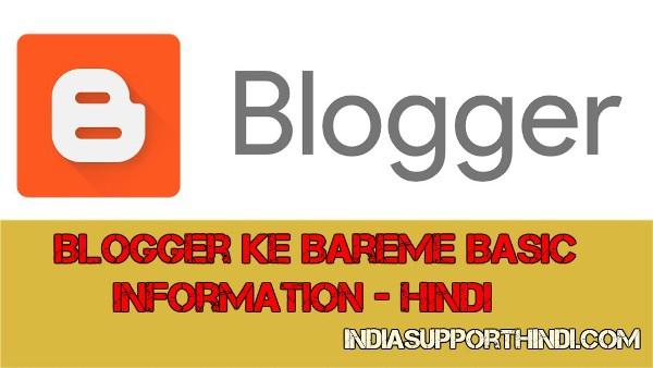 Blogger in Hindi