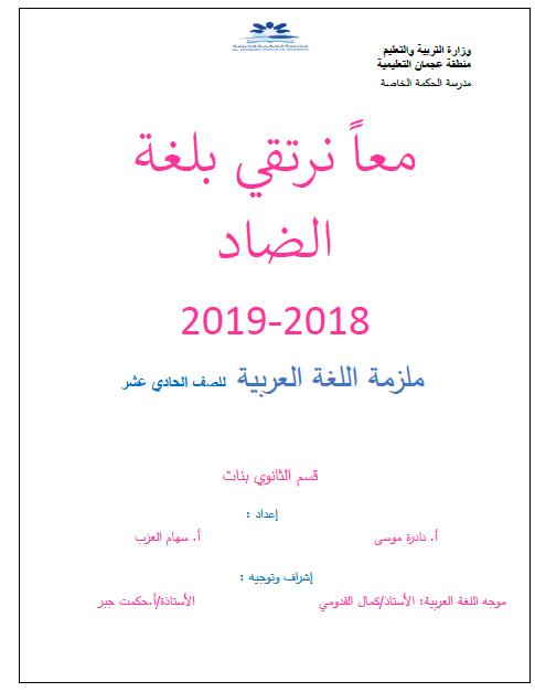 اوراق عمل ملزمة في اللغة العربية للصف الحادي عشر