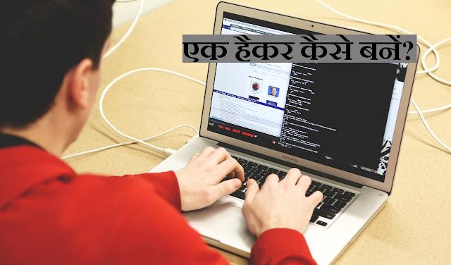 एक हैकर कैसे बनें? | How to become a Hacker? | hacker kaise bane