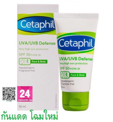 Cetaphil กันแดด ราคา