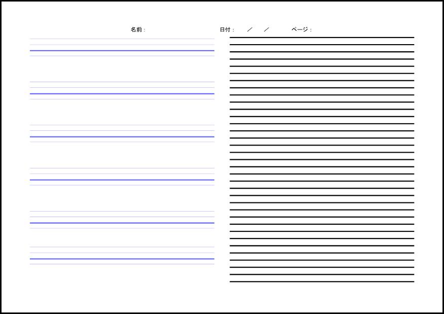 英語(アルファベット)ノート(横6行、罫線) 011