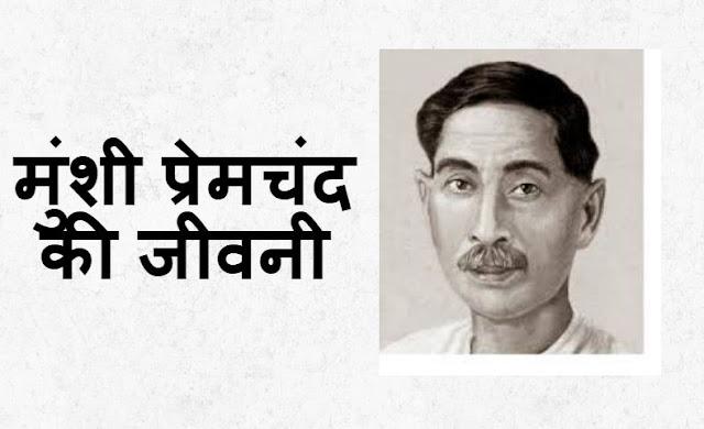 मुंशी प्रेमचंद की जीवनी -  Munshi Premchand biography In Hindi