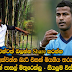 Nuwan Kulasekara young school friend and