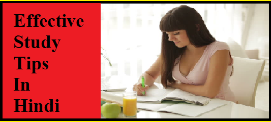 Effective Study Tips In Hindi - Part 2