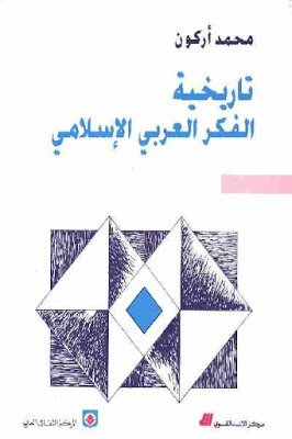 تاريخية الفكر العربي الإسلامي pdf محمد أركون