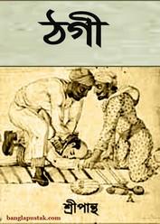 ঠগী - শ্রীপান্থ