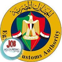 وظائف محاسبين | وظائف حكومية في مصلحة الجمارك المصرية للمؤهلات العليا