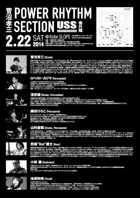 アルティメット・パワー・リズム・セクション-2