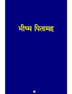 Hindi-Book-bhisham-Pitamah