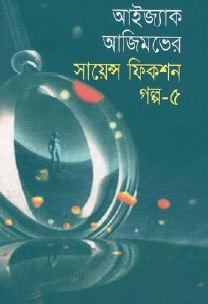 Isaac Asimov Science Fiction Galpa 5 Bangla Pdf Book Bangla