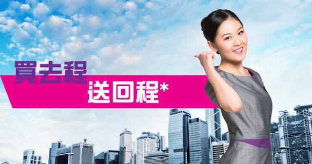 HKExpress【買去送回】來回機位- 香港飛 台中$328、 東南亞$398、韓國/日本$598起,今晚12時(即8月9日零晨)開賣!