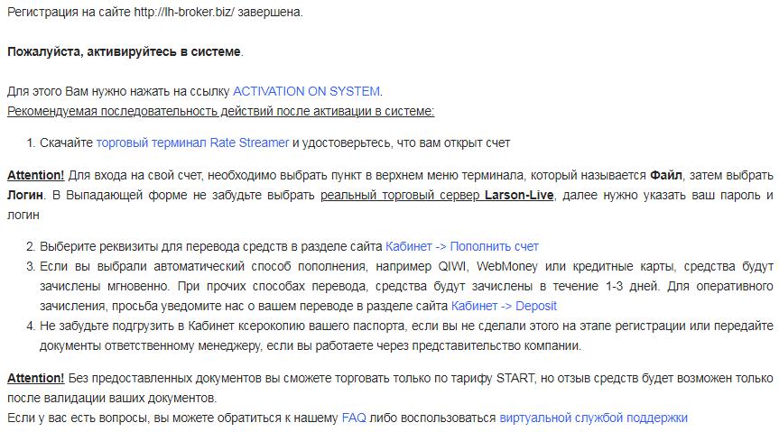 Инструкция по регистрации в Larson&Holz 4