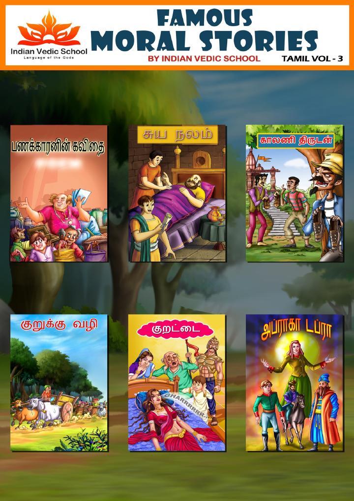 குழந்தைகளுக்கான நல்வழி காமிக்ஸ் கதைகள் புத்தகங்கள் PDF Download IMG_20200502_125119_819