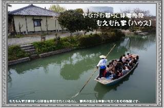 http://www.city.yanagawa.fukuoka.jp/kurashi/ijuteiju/moemon.html