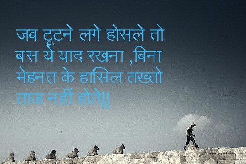 Inspirational Hindi Shayari