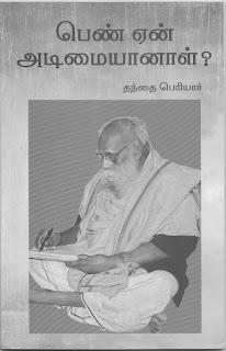 புரட்சிப் பெரியார் முழக்கம் periyarmuzhakkam 2-3-16