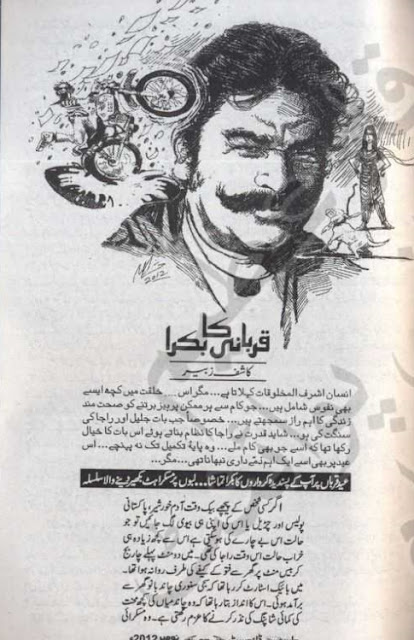 Qurbani ka bakra novel by Kashif Zubair Jaleel series)