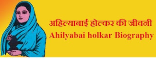 Ahilyabai holkar Biography in Hindi