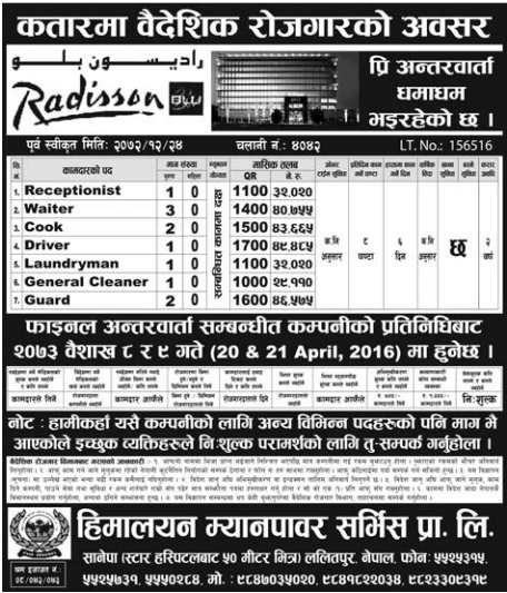 Jobs For Nepali In Qatar, Salary -Rs.49,485/