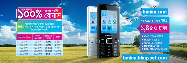 Grameenphone-Symphony-D54i-at-BDT1450