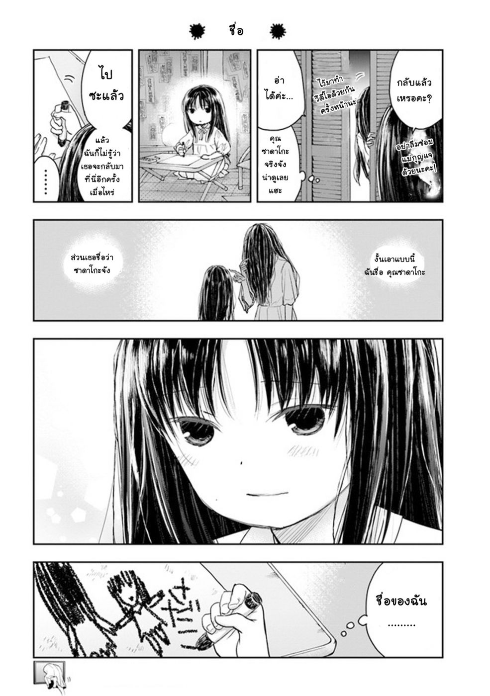 อ่านการ์ตูน Sadako-san to Sadako-chan ตอนที่ 1 หน้าที่ 12