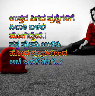 Love Failure Kannda Whatsapp Images