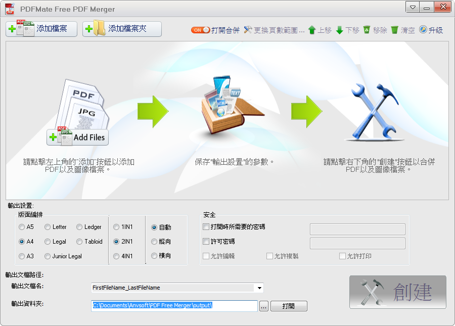 PDF合併檔案軟體:PDFMate Free PDF Merger Portable 免安裝版