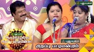 Pattimandram 10-10-2016 Puthuyugam TV Ayudha Poojai Special Program