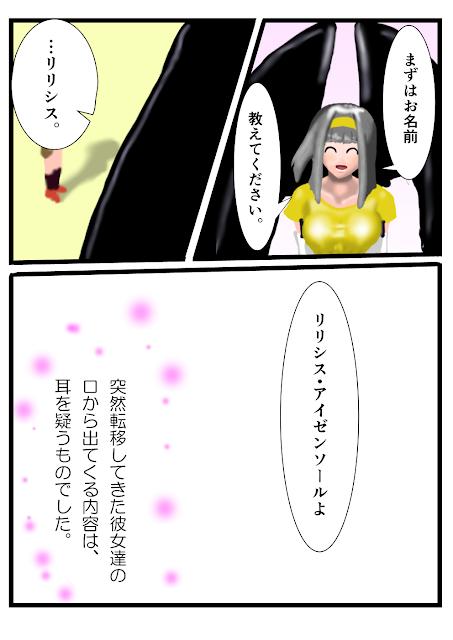 【ほっとする】楓さんが往く!_本編:ページ6【Web漫画】