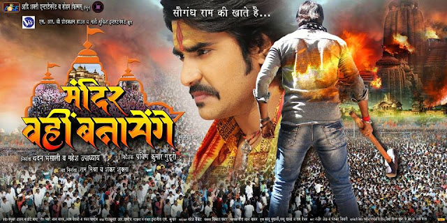 Mandir Wahi Banayenge Bhojpuri Movie
