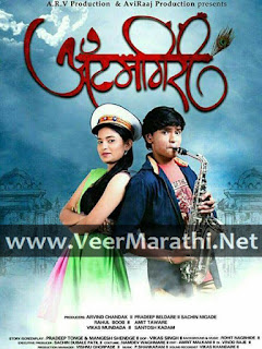 Itemgiri 2017 marathi movie mp3 video song trailer poster download vipmarathi funmarathi marathistars veermarathi virmarathi