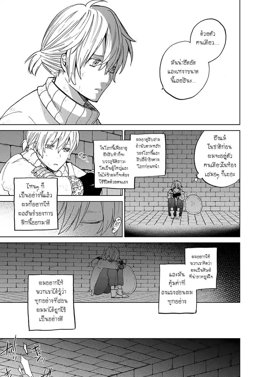 อ่านการ์ตูน Saihate no Paladin ตอนที่ 4 หน้าที่ 19