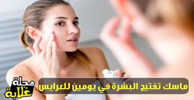 ماسك تفتيح البشرة في يومين للعرايس , ماسك تبيض الوجه في يومين للعرايس