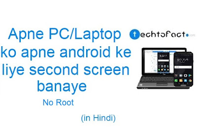 apne smartphone ko apne pc laptop par project karen
