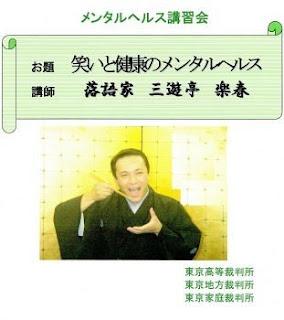 メンタルヘルス講習会 「笑いと健康のメンタルヘルス」 講師:三遊亭楽春